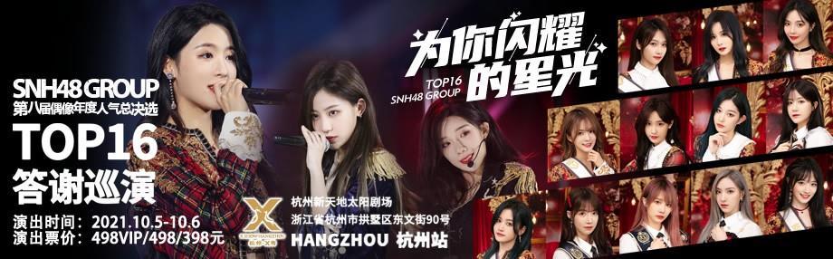 top16杭州巡演